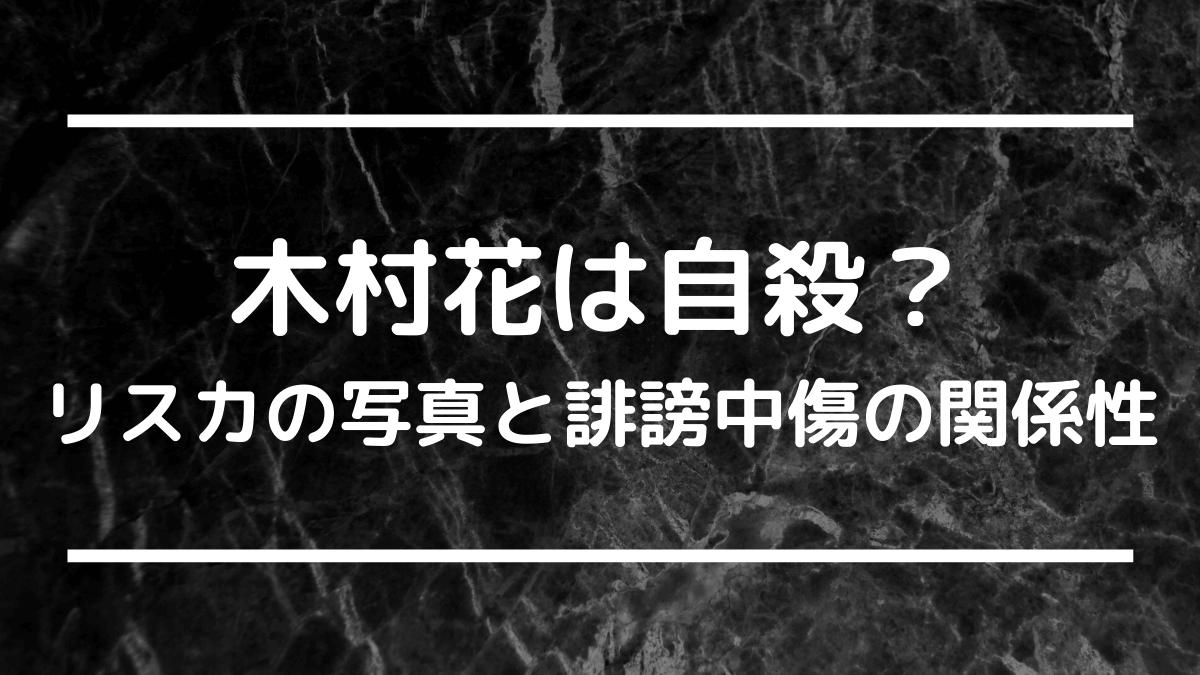 花 twitter リスカ 木村 写真