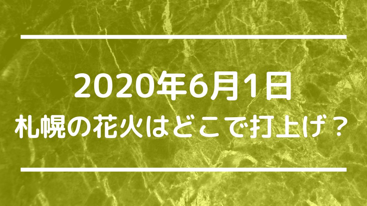 札幌の花火打ち上げ