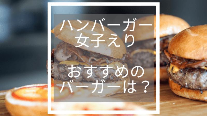 ハンバーガー女子えり