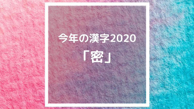 今年の漢字2020年は「密」