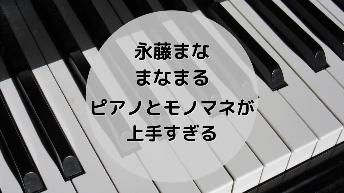 永藤まな(まなまる)